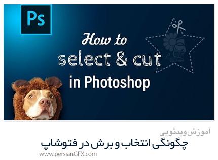 دانلود آموزش چگونگی انتخاب و برش عکس در فتوشاپ - Skillshare How To Select And Cut In Photoshop