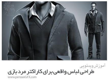 دانلود آموزش طراحی لباس واقعی برای کاراکتر مرد بازی - Skillshare Realistic Clothing Workflow For AAA Game Male Characters