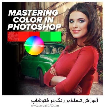دانلود آموزش تسلط بر رنگ در فتوشاپ - PhotoshopTrainingChannel Mastering Color In Photoshop