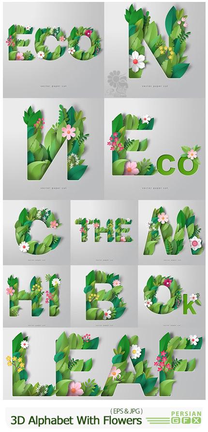 دانلود وکتور حروف انگلیسی سه بعدی با گل و برگ های تزئینی - 3D Alphabet With Decorative Flowers And Leaves