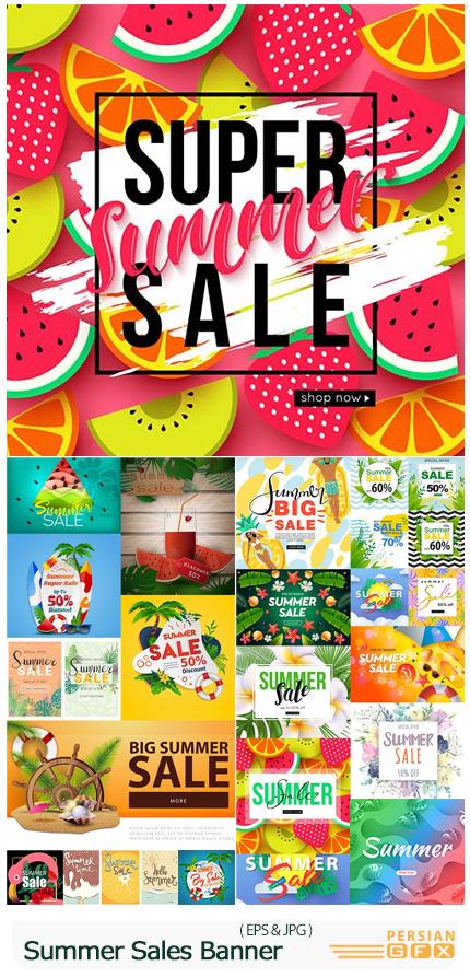 دانلود مجموعه بنرهای تخفیف فروش تابستانه - Summer Sales And Discount Holiday Banner Illustrations