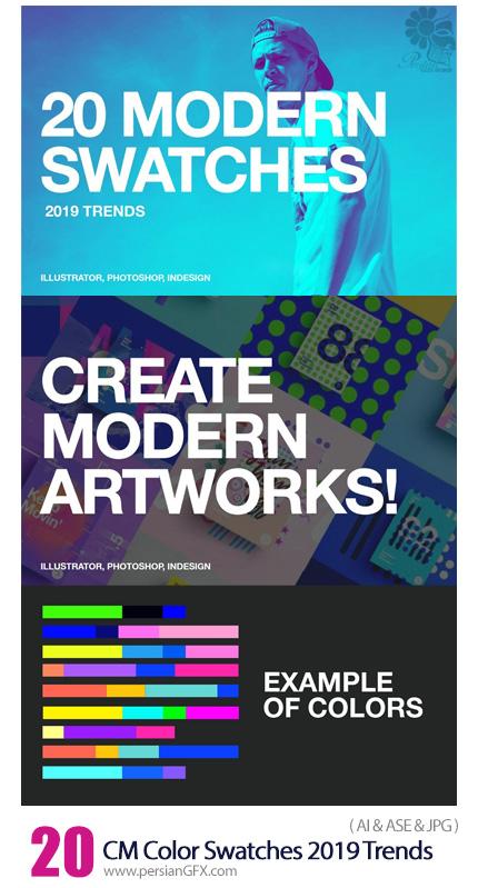 دانلود 20 سواچ رنگ های مدرن 2019 برای فتوشاپ، ایلوستریتور و ایندیزاین - CreativeMarket 20 Modern Color Swatches 2019 Trends