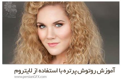 دانلود آموزش چگونگی روتوش پرتره با استفاده از لایتروم سی سی - CreativeLive How To Retouch Portraits Using Lightroom CC
