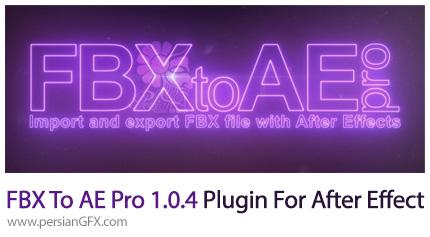 دانلود پلاگین FBX to AE Pro 1.0.4 برای وارد کردن دوربین سه بعدی مایا با پسوند FBX در افترافکت - FBX To AE Pro 1.0.4 Plugin For After Effect