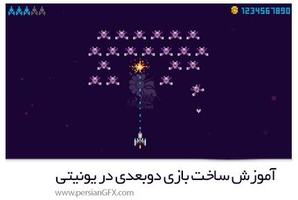 دانلود آموزش ساخت بازی دوبعدی در یونیتی از یودمی - Udemy Making 2D Games In Unity
