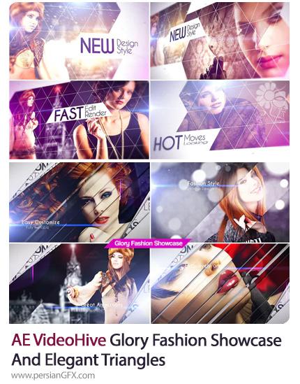 دانلود 2 قالب نمایش تصاویر با افکت های زیبا در افترافکت به همراه آموزش ویدئویی - VideoHive Glory Fashion Showcase And Elegant Triangles