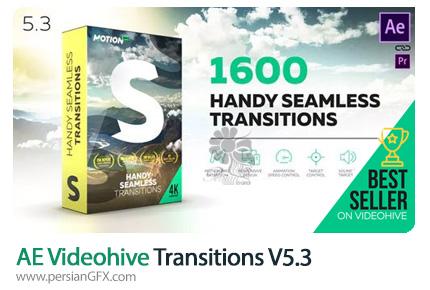 دانلود بیش از 1600 ترانزیشن ویدئویی متنوع به همراه اسکریپت افترافکت از ویدئوهایو - Videohive Transitions V5.3 (With Crack)