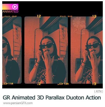 دانلود اکشن فتوشاپ ساخت تصاویر سه بعدی متحرک با افکت پارالاکس به همراه آموزش ویدئویی - GraphicRiver Animated 3D Parallax Duoton Action