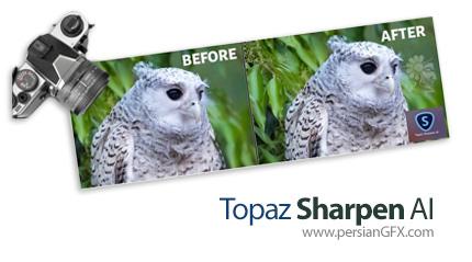 دانلود نرم افزار افزایش وضوح جزئیات عکس - Topaz Sharpen AI v1.2.0
