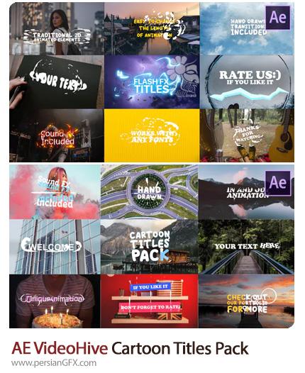 دانلود 2 پروژه افترافکت تایتل های کارتونی متنوع - Videohive Cartoon Titles Pack After Effects Template