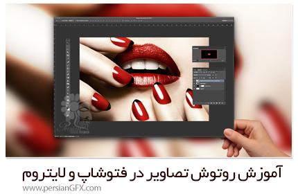 دانلود آموزش تکنیک های روتوش پیشرفته تصاویر در فتوشاپ و لایتروم - CreativeLive Advanced Photo Retouching Techniques