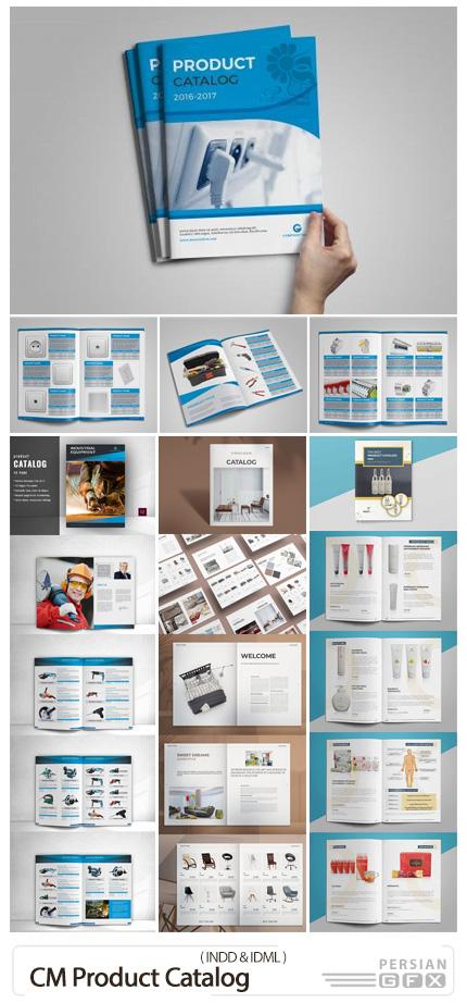 دانلود 4 قالب ایندیزاین کاتالوگ محصولات تجاری، طراحی داخلی و لوازم آرایشی - CM Interior Design And Cosmetic Product Catalog