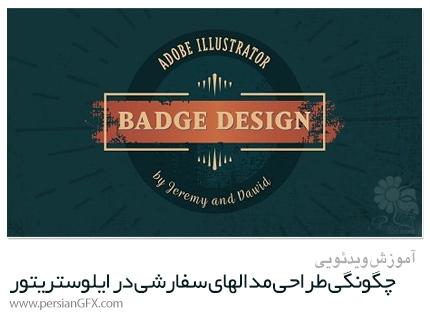 دانلود آموزش چگونگی طراحی مدالهای سفارشی در ایلوستریتور - Skillshare How To Design Custom Badges In Illustrator