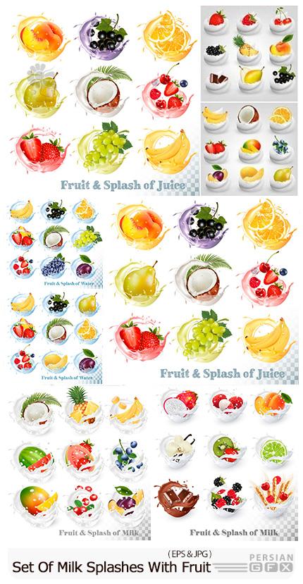 دانلود وکتور افتادن میوه های متنوع در آب و شیر - Set Of Different Milk Splashes With Fruit