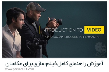دانلود آموزش راهنمای کامل فیلم سازی برای عکاسان - Fstoppers Intro To Video: A Photographer's Guide To Filmmaking