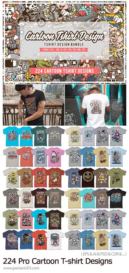 دانلود 224 طرح کارتونی تی شرت - DealJumbo 224 Pro Cartoon T-shirt Designs
