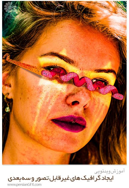 دانلود آموزش ایجاد گرافیک های غیرقابل تصور و سه بعدی در فتوشاپ - Skillshare Learn Photoshop 3D And Create Realistic Fancy Sunglasses