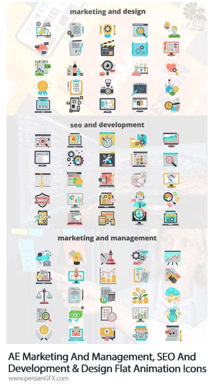 دانلود آیکون های متحرک بازار یابی، توسعه سئو و سیستم مدیریت برای موشن گرافیک در افترافکت - Marketing And Management, SEO And Development, Marketing And Design Flat Animation Icons