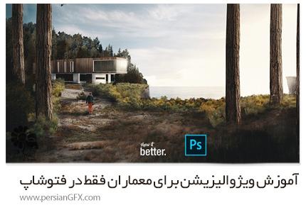 دانلود آموزش ویژوالیزیشن برای معماران فقط در فتوشاپ - Udemy Photoshop Visualisation For Architects