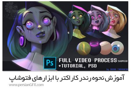 دانلود آموزش نحوه رندر کاراکتر با ابزارهای فتوشاپ - Artstation How To Render Character With Photoshop Tools