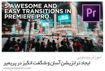 دانلود آموزش ایجاد ترانزیشن آسان و شگفت انگیز در پریمیر - Skillshare Awesome And Easy Transitions In Premiere Pro