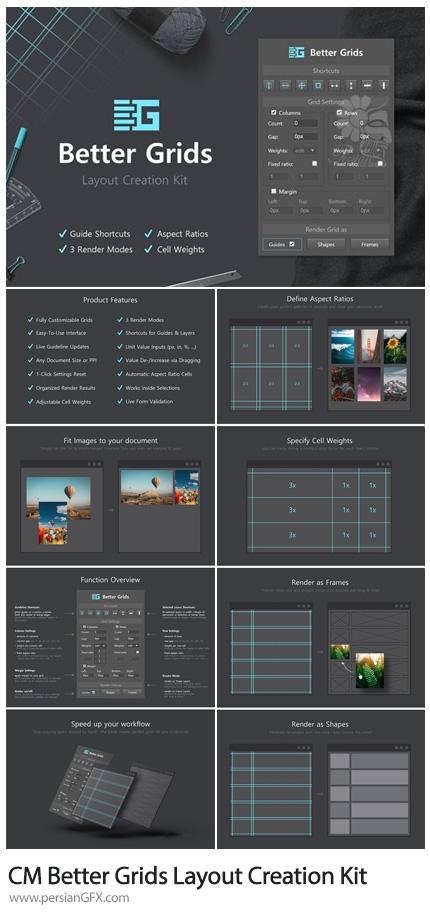دانلود پلاگین فتوشاپ کادربندی عکس ها برای صفحه آرایی - CM Better Grids Layout Creation Kit