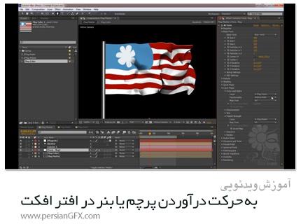 دانلود آموزش به حرکت درآوردن پرچم یا بنر در نرم افزار افتر افکت - Skillshare Getting Started In After Effects: Flag Animation