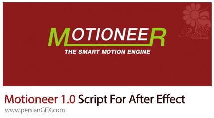 دانلود اسکریپت Motioneer 1.0 کار با کی فریم ها در افتر افکت - Motioneer 1.0 Script For After Effect