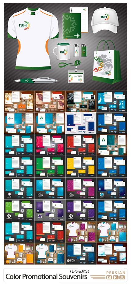 دانلود مجموعه وکتور ست اداری شامل کارت ویزیت، سربرگ، بروشور و ... با رنگ های متنوع - Color Promotional Souvenirs Design