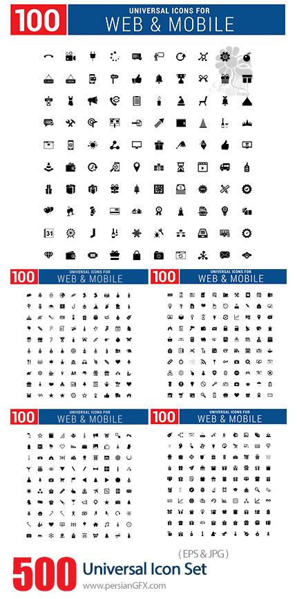 دانلود 500 آیکون وب و موبایل متنوع - 500 Universal Icon Set