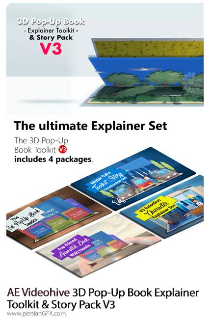دانلود کیت ساخت تیزر تبلیغاتی در قالب کتاب سه بعدی پاپ آپ در افترافکت - Videohive 3D Pop-Up Book Explainer Toolkit And Story Pack V3