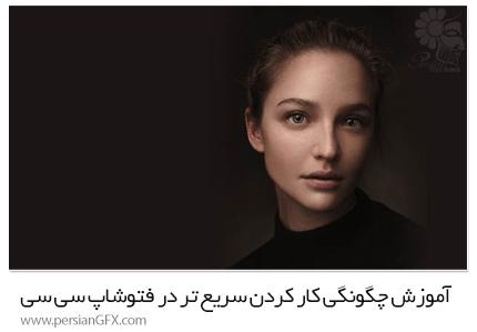 دانلود آموزش چگونگی کار کردن سریع تر در فتوشاپ سی سی - CreativeLive How To Work Faster In Adobe Photoshop CC