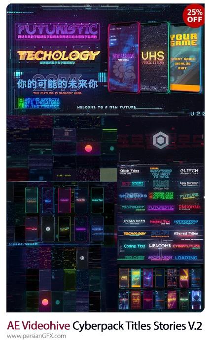 دانلود مجموعه تایتل و استوری های نئونی اینستاگرام برای افترافکت - Videohive Cyberpack Titles, Stories V.2
