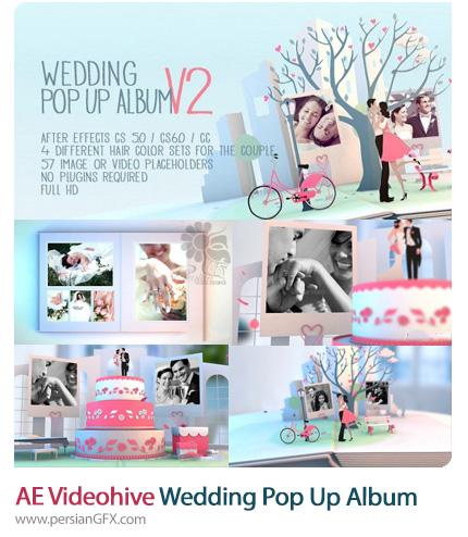 دانلود پروژه افترافکت آلبوم عروسی پاپ آپ - Videohive Wedding Pop Up Album | Special Events V2