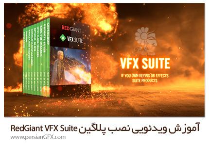 دانلود آموزش ویدئویی روش نصب پلاگین RedGiant VFX Suite به زبان فارسی