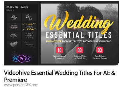 دانلود تایتل های آماده فانتزی برای فیلم عروسی در افترافکت و پریمیر - Videohive Essential Wedding Titles For Premiere And After Effect