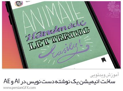 دانلود آموزش ساخت انیمیشن یک نوشته دست نویس در ایلوستریتور و افترافکت - Skillshare Animating Hand Lettering In Illustrator And After Effects