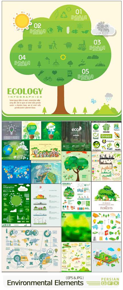 دانلود وکتور المان های طراحی محیط زیست شامل آیکون، لوگو، نمودار اینفوگرافیکی و ... - Environmental Design Elements