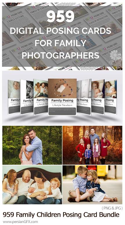 دانلود 959 ژست و پوز عکاسی خانوادگی و کودک - 959 Family Children Posing Card Bundle By Autumn Branscome
