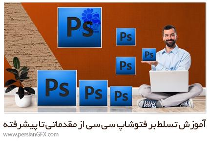 دانلود آموزش تسلط بر فتوشاپ سی سی از مقدماتی تا پیشرفته - Udemy Adobe Photoshop CC From A-Z Beginner To Master