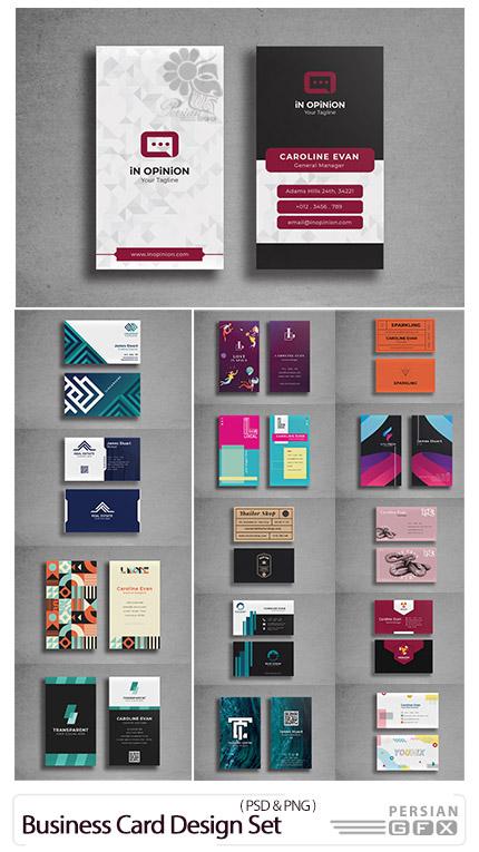 دانلود مجموعه قالب لایه باز کارت ویزیت با طرح های متنوع - Business Card Design Professional Set