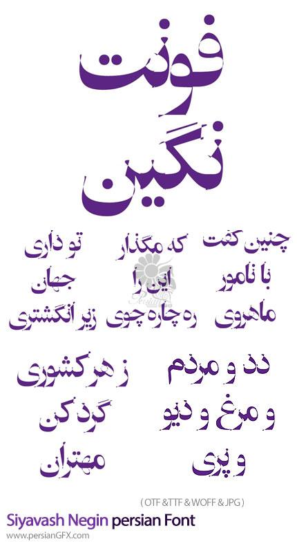 دانلود فونت فارسی سیاوش نگین - Siyavash Negin Persian Font