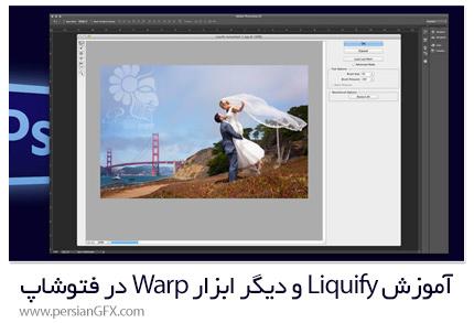 دانلود آموزش Liquify و دیگر ابزار Warp در فتوشاپ - CreativeLive Liquify And Other Warp Tools In Photoshop