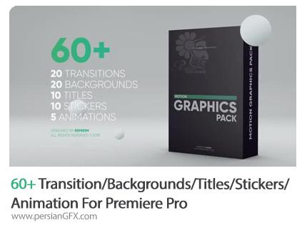 دانلود بیش از 60 ترانزیشن، بک گراند، تایتل، استیکر و انیمیشن برای پریمیر پرو - 60+ Transition/Backgrounds/Titles/Stickers/Animation For Premiere Pro (Win/MacOS)