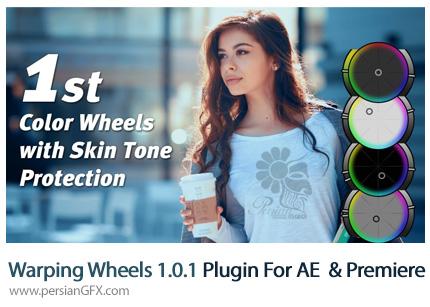 دانلود پلاگین تنظیم رنگ و نور Warping Wheels Plugin 1.0.1 در افتر افکت و پریمیر - Warping Wheels 1.0.1 Plugin For After Effect And Premiere