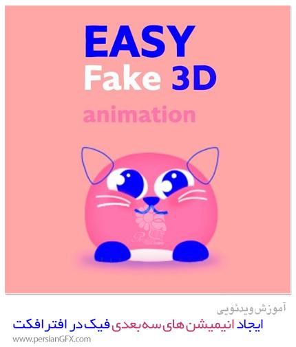 دانلود آموزش ایجاد انیمیشن های سه بعدی فیک در افترافکت - Skillshare Easy Fake 3D Animation In After Effects