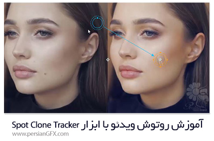 دانلود آموزش ویدئویی روتوش ویدئو با ابزار Spot Clone Tracker در پلاگین RedGiant VFX به زبان فارسی