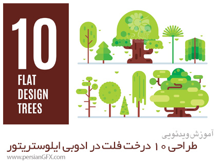 دانلود آموزش طراحی 10 درخت فلت در ادوبی ایلوستریتور - Skillshare Digital Illustration: 10 Flat Design Trees In Adobe Illustrator