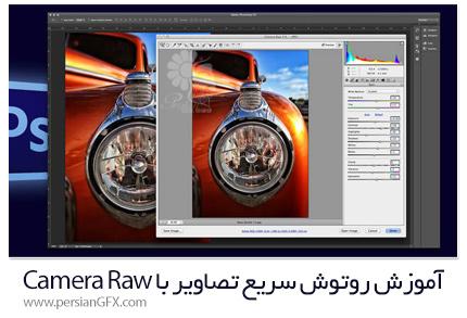 دانلود آموزش روتوش سریع تصاویر با Camera Raw در فتوشاپ - CreativeLive Photoshop Camera Raw: Instant Image Retouching