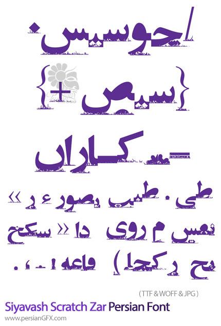 دانلود فونت فارسی سیاوش اسکرچ زر دیستورتد - Siyavash Scratch Zar Persian Font